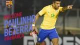Oficjalnie: Paulinho piłkarzem Barcy!